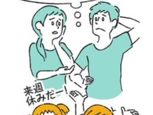 11月21日朝日新聞、キッズウィークについて小酒部のコメントが掲載されました。