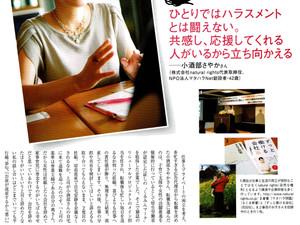 雑誌「STORY」11月号に掲載されました。