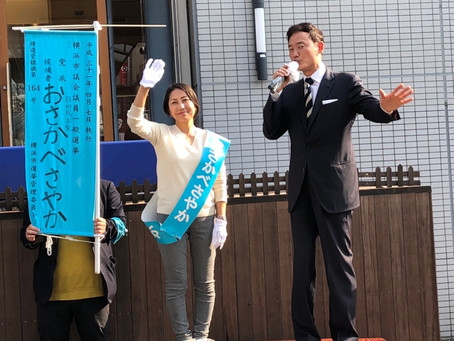 4月6日(選挙最終日)中田宏前市長が青葉台駅にて応援に駆けつけてくださいました。