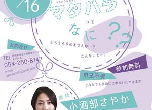 【告知】11月16日静岡県で講演します。