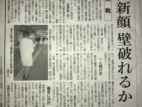 神奈川新聞(3/24版)にインタビューが掲載
