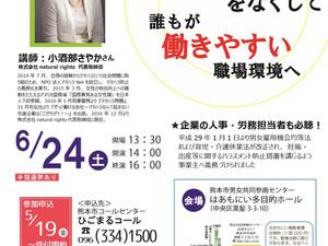 【告知】6月24日(土)熊本市男女共同参画センターにて講演会を行います。