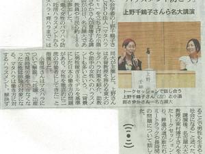 朝日新聞(名古屋版)に掲載されました。