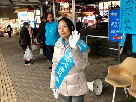 4月3日(選挙6日目)は藤が丘駅にて