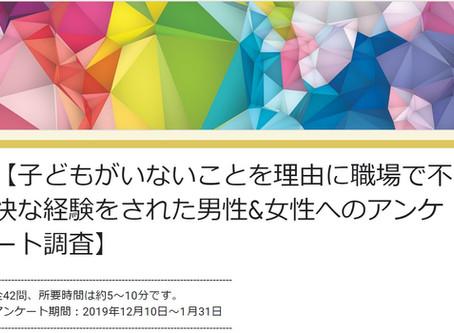 9月16日(水)10:30~厚労省記者クラブにて記者会見を行います。