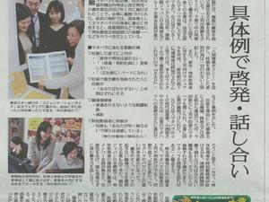 本日1月10日読売新聞朝刊に小酒部のコメントが掲載されました。