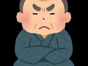 Yahooニュースを配信しました。これぞ「昭和の価値観押し付け型」経営者