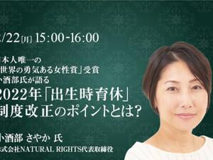 ウェビナー開催「2/22(月)15:00~出生時育休 制度改正のポイント」