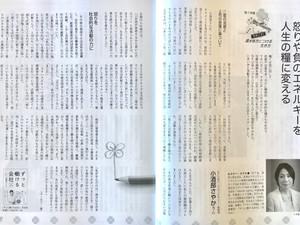 月刊「清流」2月号に掲載されました。