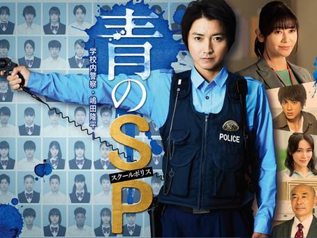 Yahoo!ニュース配信「昨日(1/19)放送「青のSP第2話」がマタハラを扱う。自分もやっていないか考えて、と真木よう子さん」