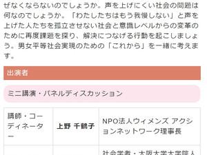 【告知】10月12日(金)日本女性会議2018in金沢で小酒部が登壇します