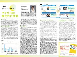 北九州市立男女共同参画センター・ムーブ発行『ムービング82号』に寄稿しました。