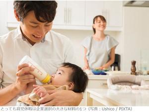 「男性社員が育休を取りやすい会社」トップ50 日本一のイクメン支援企業はここだ