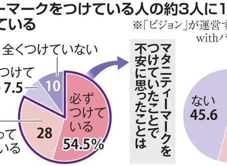 産経新聞にコメントが掲載されました。『街中で妊婦の暴行事件も マタニティーマーク「不安」3割超』