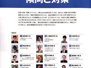 日本の人事部「LEADERS vol5」に掲載されました。