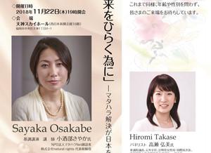 【告知】11月22日女性活躍推進シンポジウム(福岡)に登壇します。