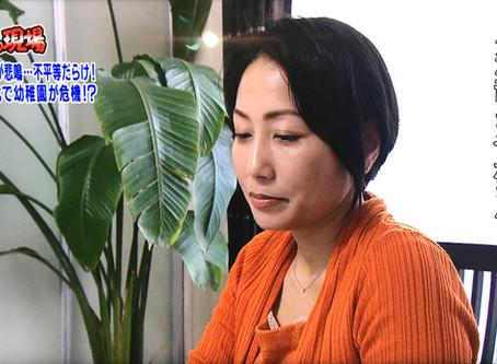 TBS「噂の東京マガジン」に専門家として出演しました。