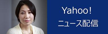 Yahooバナー.jpg