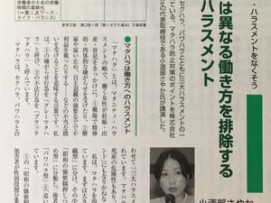 「情報労連REPORT4月号」に掲載されました。