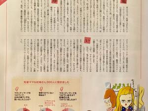 マタニティ雑誌Premo(プレモ)春号に掲載されました。