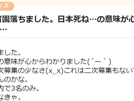 横浜市「保育園落ちた、日本死ね」の意味が心からわかった