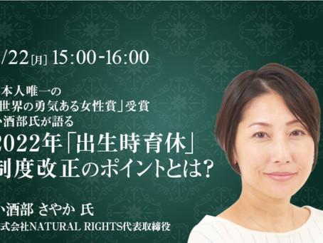 ウェビナー開催「2/22(月)15:00~出生時育休 制度改正のポイントとは?」