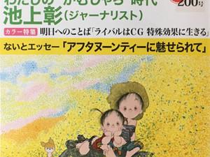 月刊NHKラジオ深夜便3月号に掲載されました。