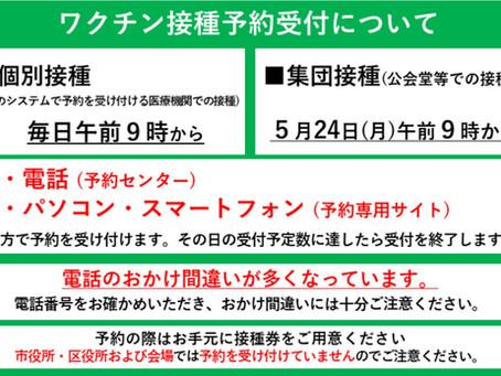 次回、横浜市のワクチン接種予約は5月24日(月)9時~です。