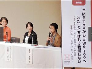 毎日新聞に掲載されました。「<日本女性会議>金沢で開幕「ハラスメント傍観しないで」」