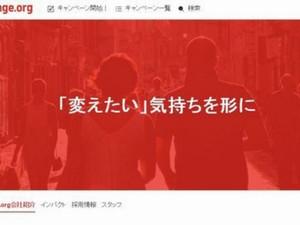 Yahooニュース!署名サイトChange.orgさんの記事内に小酒部の活動を紹介いただきました。