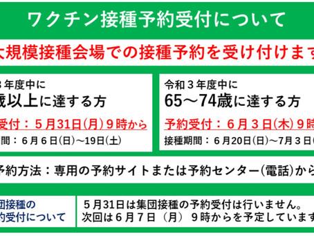 横浜市の大規模ワクチン接種会場の予約が31日(月)9時~開始します!
