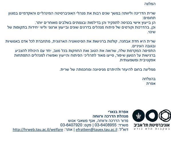 2. המלצה מאפרת בנארי 2019 אוני. תל אביב.