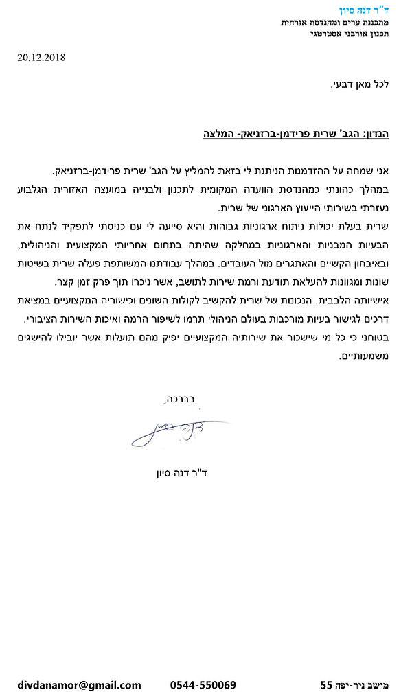 3.א. מכתב המלצה מדנה סיון _שרית פרידמן ב