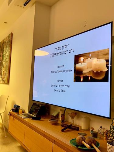זיכרון בסלון בתל אביב, 2019