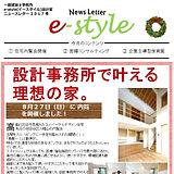 e-style設計室 ニュースレター【2017 冬】表.jpg