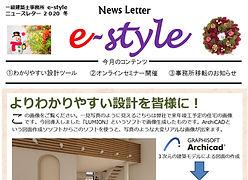 e-style ニュースレター【2020 冬】_page-0001ハーフ.jpg