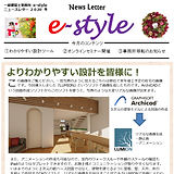 e-style ニュースレター【2020 冬】_page-0001.jpg