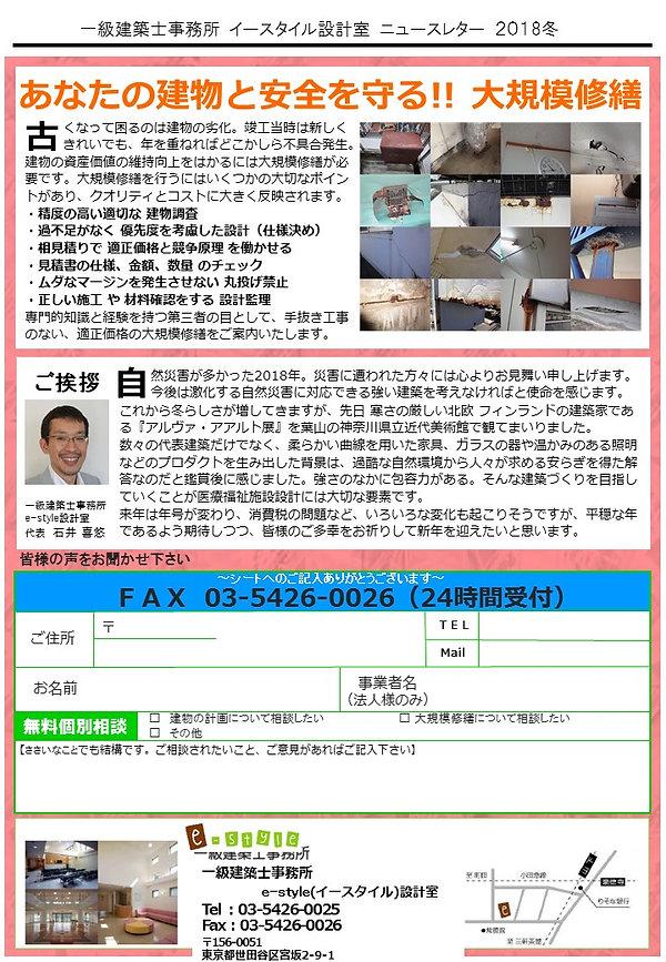 e-style設計室 ニュースレター【2018 冬】裏.jpg