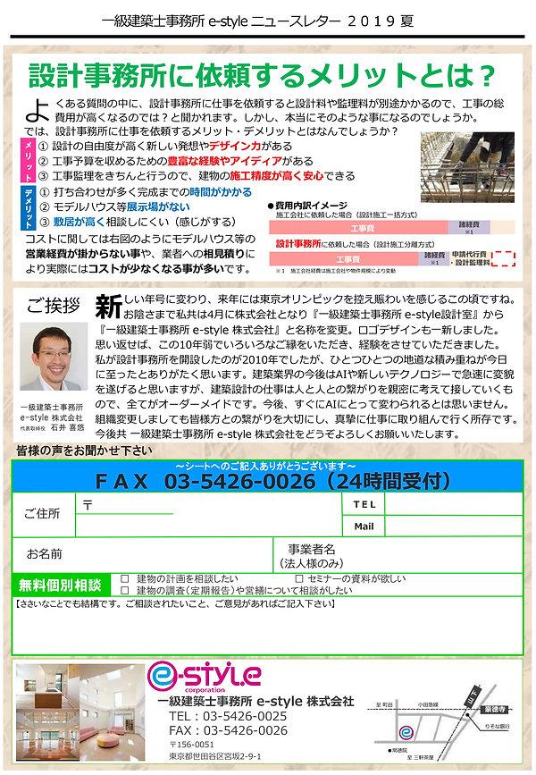 e-style 繝九Η繝シ繧ケ繝ャ繧ソ繝シ縲・019 螟上__鯛贈-2.jpg
