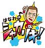 はなわのシャカリキ!番組ロゴ_0905.png