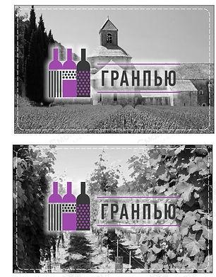 ГранПью_140918_edited.jpg