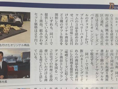 くまもと経済3月号にて