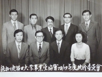 1978%20ExCo_edited.jpg