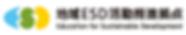 地域ESD拠点ロゴ(横カラー).png