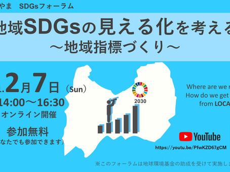 SDGsオンラインフォーラム「地域SDGsの見える化を考える~地域指標づくり~」