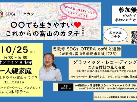 SDGsトークカフェ2020③一人親家庭でも生きやすい富山って??