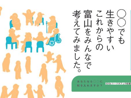 冊子完成!「〇〇でも生きやすいこれからの富山をみんなで考えてみました。」