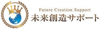 未来創造サポートロゴ.jpg