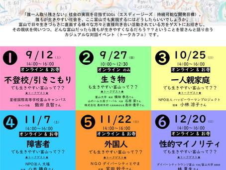 【終了しました】SDGsトークカフェ「〇〇でも生きやすい♡これからの富山のカタチ(全6回)」