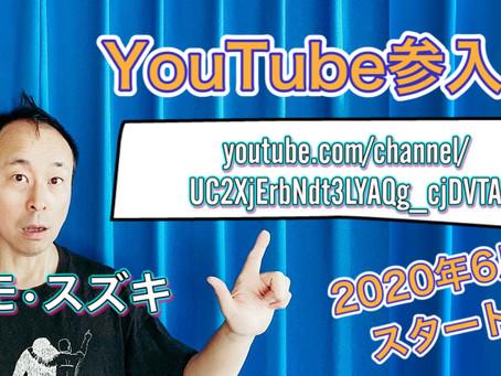 【YouTube参入】社長のトモ・スズキがお金の話をします